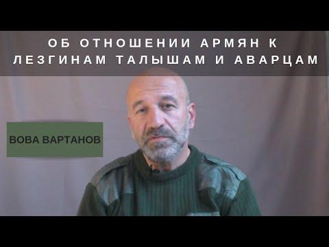 Об отношении Армян к Лезгинам, Талышам и Аварцам
