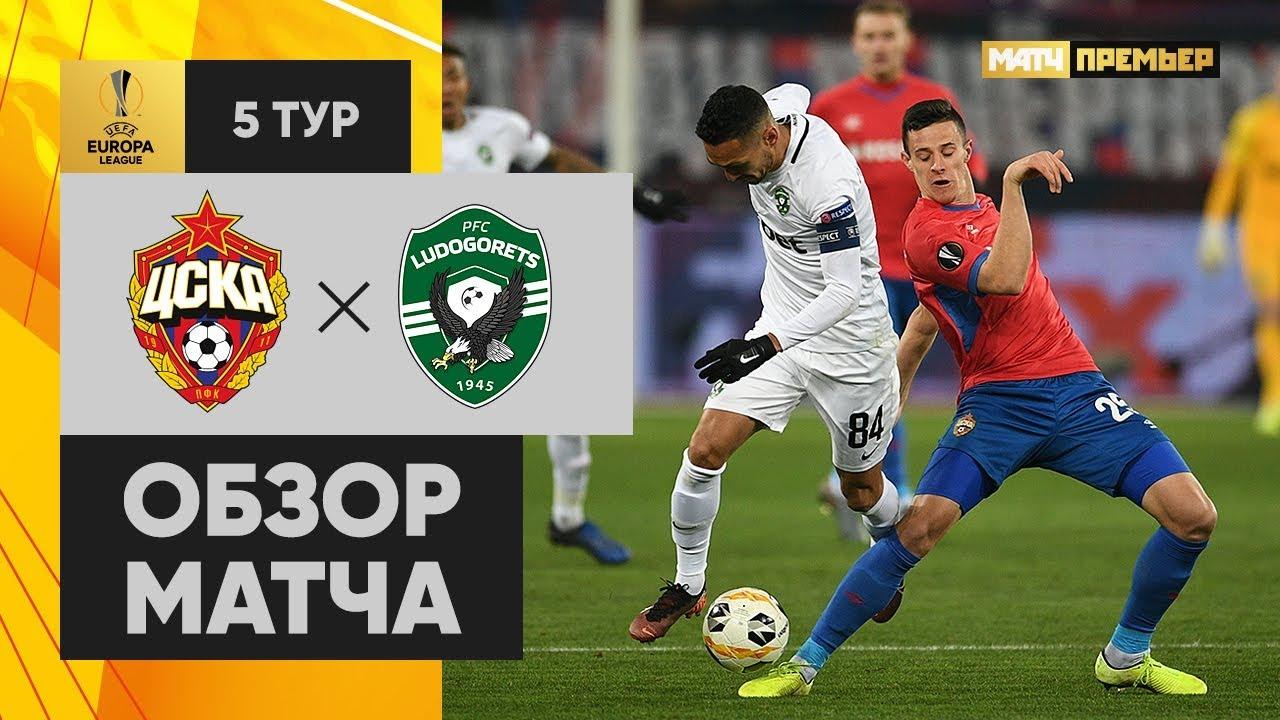 ЦСКА  1-1  Лудогорец видео