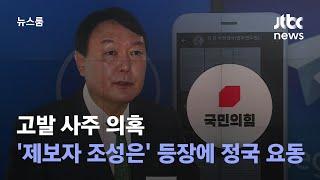 고발 사주 의혹 '제보자 조성은' 등장에…정국 요동 / JTBC 뉴스룸