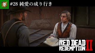 #28 RED DEAD REDEMPTION Ⅱ「純愛の成り行き」XBOX ONE X