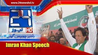 Imran Khan speech at Sheikhupura Jalsa | 10 December 2017 | 24 News HD