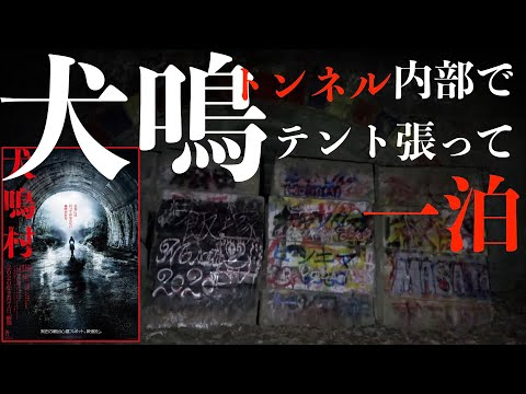 #8【激辛】犬鳴トンネルの中でテント張って一泊なんてしたせいでこんな事になってしまったんだ⦅心霊⦆Japanese horror