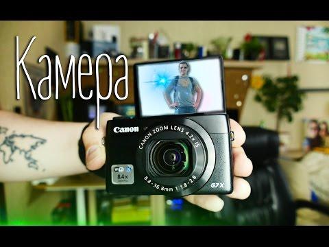 Про мой Canon G7X