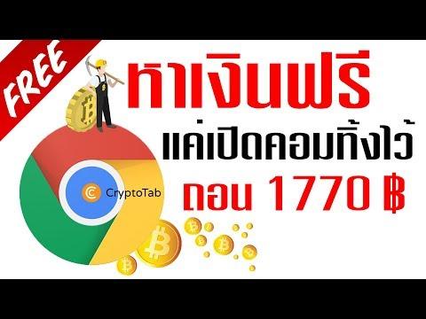 เปิดคอมทิ้งไว้ ใช้ เว็บ Chrome หาเงินได้ฟรี ถอนได้จริง !!! 1770 ฿