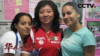 《华人世界》马进:跳水世界冠军背后的中国教练 20190627 | CCTV中文国际