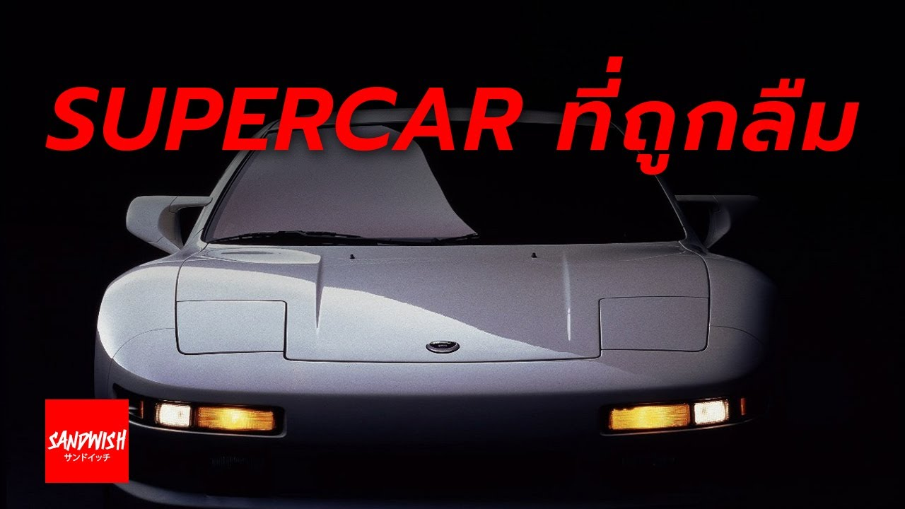 SUPERCAR ที่ถูกลืม - Nissan MID4