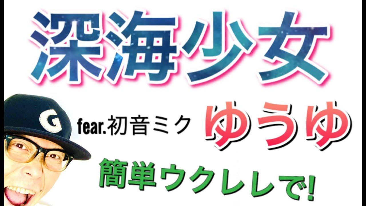 深海少女 / ゆうゆ  fear.初音ミク【ウクレレ 超かんたん版 コード&レッスン付】GAZZLELE