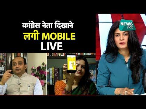 ANCHOR ANJANA के शो में चाचा चौधरी कॉमिक्स पर भिड़े BJP-कांग्रेस LIVE  | BIG STORY