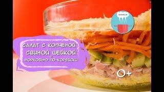 Салат с Копченой Свиной Шейкой и Морковью По-Корейски 0+