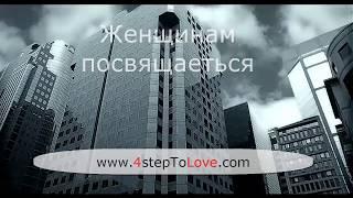 Видео Супер!!! Хочет ли современная женщина любви?