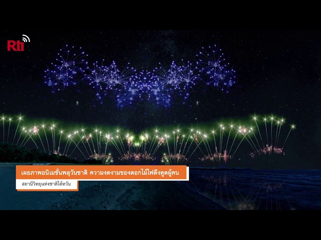 【RTI】20201002 เผยภาพอนิเมชั่นพลุวันชาติ ความงดงามของดอกไม้ไฟดึงดูดผู้คน