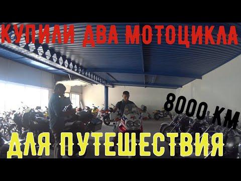 Купили два одинаковых мотоцикла. Владивосток.