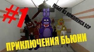 - Приключения Бьюни Эпизод 1 Побег из комплекса SCP.