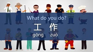 How to Say What Is Your Job in Chinese - DAY 13:  Zhi Ye/Gong Zuo (Free Chinese Lesson)