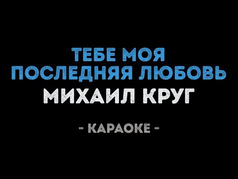 Михаил и Ирина Круг - Тебе Моя Последняя Любовь (Караоке)