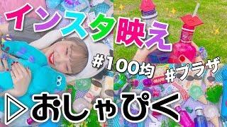 【インスタ映え】友達との休日♡おしゃピクに挑戦!ダイソーとPLAZA購入品で!