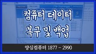 성북구 성북동 컴퓨터수리 컴퓨터 데이터 복구 및 백업 …