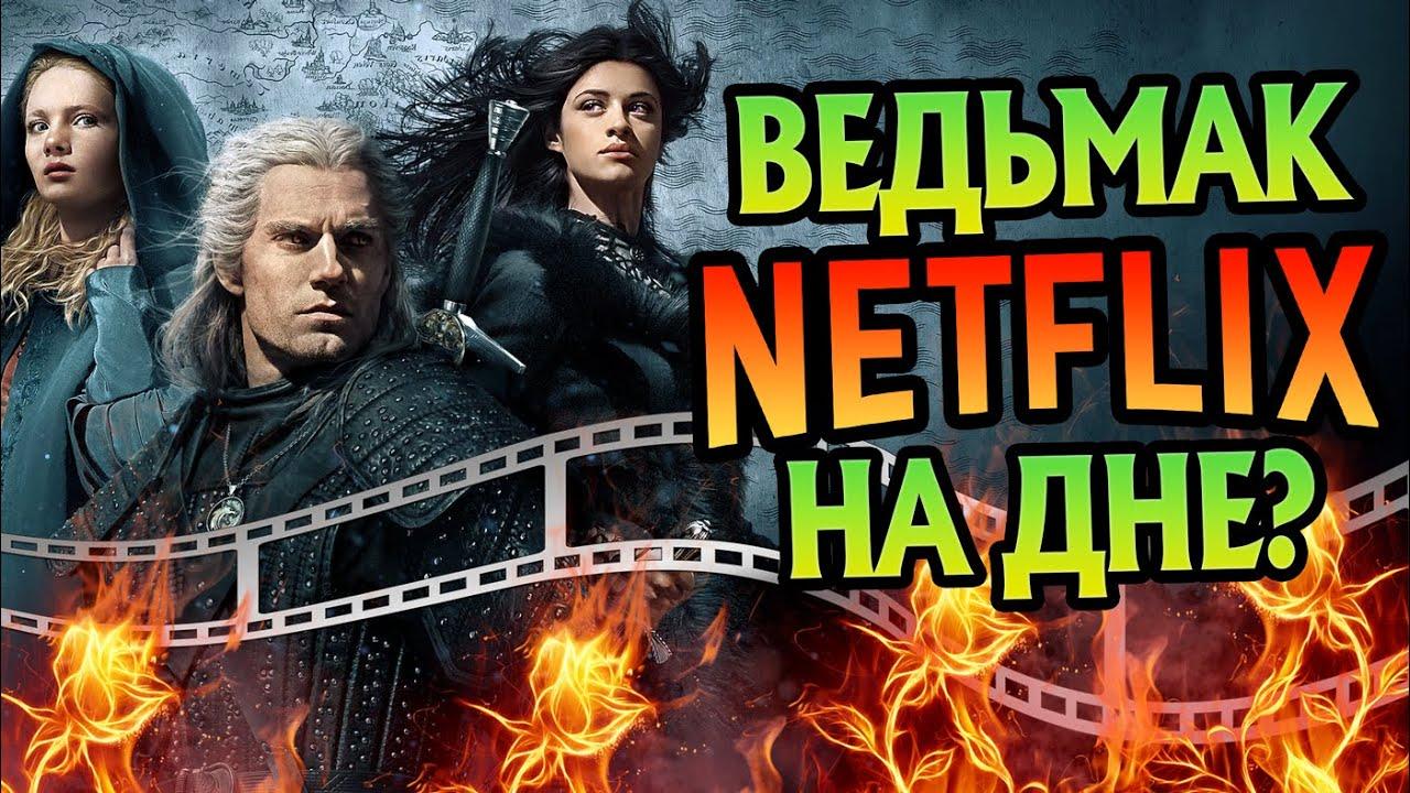 Почему Фанаты Ненавидят Сериал Ведьмак NETFLIX?