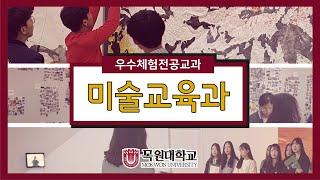 [목원대학교] 미술교육과를 소개합니다!