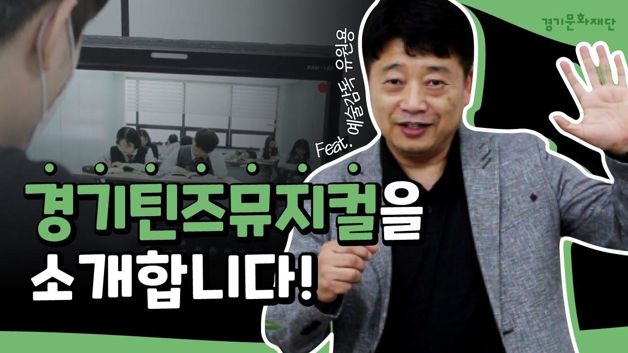 [경기틴즈뮤지컬] 예술감독 유원용이 경기틴즈뮤지컬을 응원합니다!