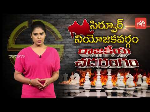 Sirpur Assembly Constituency Politics | Telangana | Rajakeeya Chadarangam | YOYO TV Channel