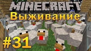 Minecraft - Выживание. Часть 31. Пожар в курятнике