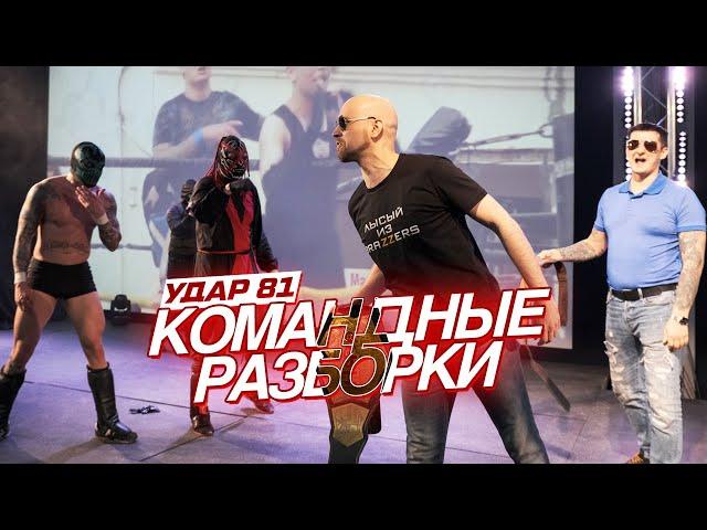 Командные разборки: УДАР 81   НФР Реслинг   Pro Wrestling