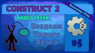 Construct 2 [Урок # 5] Создаем искусственный интеллект ▌Make Artificial intelligence