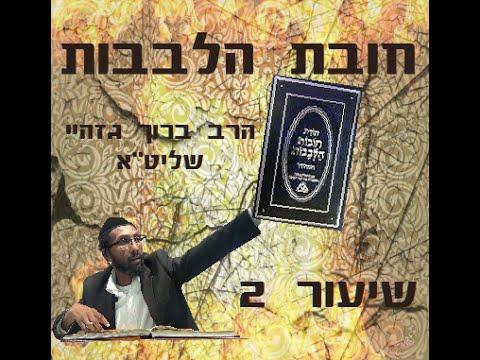 הרב ברוך גזהיי - חובות הלבבות - שער הביטחון 2 - Rabbi baruch gazahay