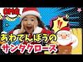 あわてんぼうのサンタクロース【歌詞付き】 クリスマスソング こどものうた Christmas Song