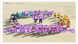 2009年5月20日にリリースしましたスキマスイッチの11枚目シングル『雫(...