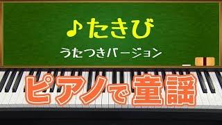 たきび(Bonfire)歌つきバージョン/ピアノで童謡/japanese children's song