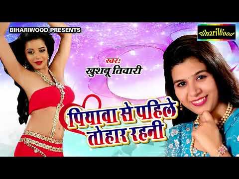 Khushboo Tiwari Superhit Song 2017 - पियावा से पहिले तोहार रहनी - Lattest New Bhojpuri Song