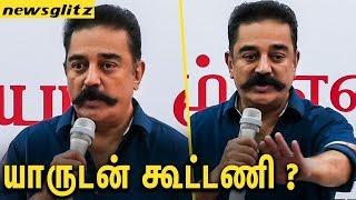 கூட்டணி யாருடன் கமல் அதிரடி ? : Kamal Hassan gives a DARE   MAIAM   Latest Speech