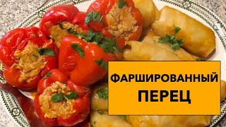 Вкуснейший Фаршированный Перец (рецепт от Бабушки Тамары)