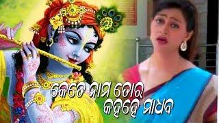 Kete Nama Tora Kaha He madhaba | Odia Bhajan | Nitu Singh | Ira Mohanty