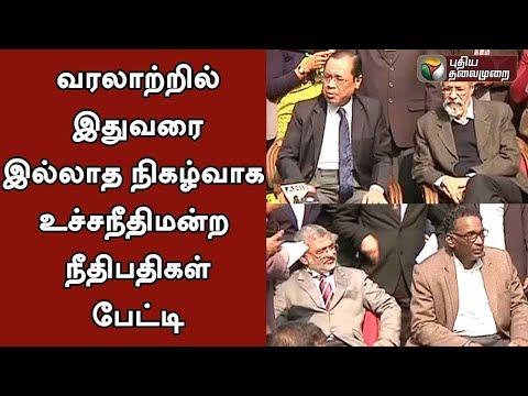 Supreme Court judges Press Conference against Chief Justice Dipak Misra   #SupremeCourt #DipakMisra