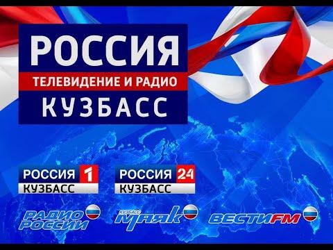 Россия 24. Вечерние новости. Кузбасс от 1.06.20