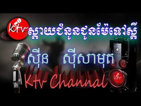 ស្ដាយជំនូនជូនម៉ែទៅស្ដី ភ្លេងសុទ្ធ - sday chom noun-ស៊ីន ស៊ីសាមុត-ktv khmer karaoke lyrics channel