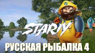 Русская Рыбалка 4 ⏪ В поисках Клева ⏩ STARIY (РР4,RF4) ФАРМ ОБЩЕНИЕ РОЗЫГРЫШИ