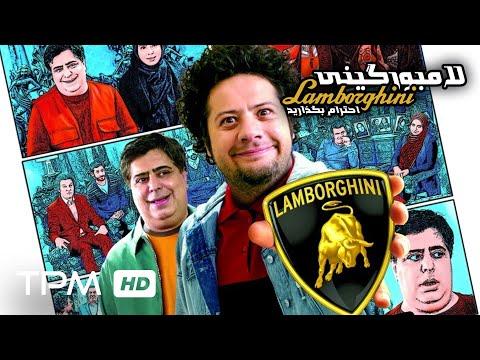 علی صادقی در فیلم کمدی سینمایی لامبورگینی | Lamborgini Comedy Film Irani Full Movie