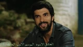 المسلسل التركي العشق الاسود الموسم الاول الحلقة 51
