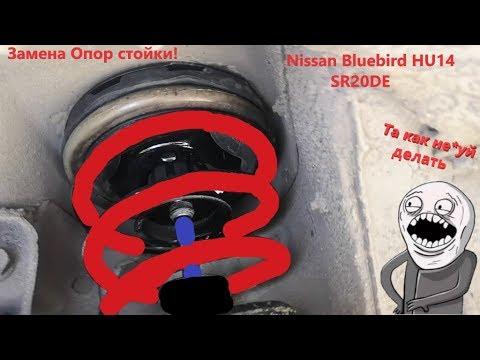 Замена опоры стойки на Nissan Bluebird SR20DE