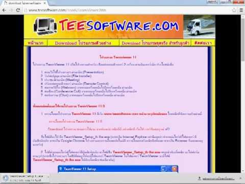 พัสดุโรงเรียน 1 สอน/ติดตั้ง/แก้ปัญหา โปรแกรมผ่านอินเตอร์เน็ต