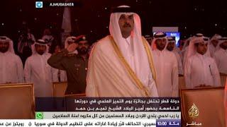 شاهد.. أمير قطر يَحضر حفل جائزة التميز العلمي
