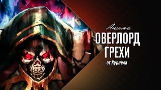 Overlord 3 сезон - Все грехи сериала Повелитель / Оверлорд / Overlord
