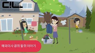 해외이사 콩쥐 팥쥐 이야기