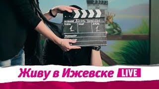 Живу в Ижевске 06.03.2018