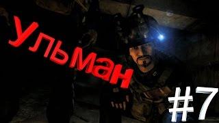 �������� ���� Прохождение Metro Redux (Рейнджер хардкор) #7 Ульман ������