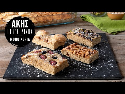 Pancakes Φούρνου | Άκης Πετρετζίκης